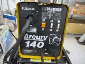 津山店です。 津山市のお客様から、アーキュリー 溶接機140 電気 溶接 大きめ プロ用 200V 中古品 を、買取りさせて頂きました。