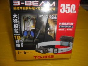 岡山店です。 岡山市のお客様から、タジマ 3-BEAM LEDライト LE-E351-SPBK 未使用品 を、買取りさせて頂きました。