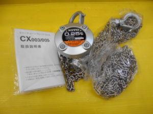 岡山店です。 岡山市のお客様から、KITO チェーンブロック CX003 0.25t 揚程4m 軽い 未使用品 を、買取りさせて頂きました。