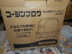 岡山店です。 岡山市のお客様から、工進 エアポンプ AD-80D コーシン ブロワ 浄化槽用 汲み上げ 排水 工事用 未使用品 を、買取りさせて頂きました。