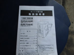 津山店です。 津山市のお客様から、 カンリウ 一回通し型精米機 SR656E 米 農業 大型 100V 通電 中古品 を、買取りさせて頂きました。