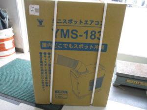 山善 ミニスポットエアコン (単相100V) キャスター付き YMS-183 季節 商品 未使用品